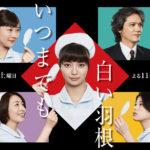 新川優愛のかわいいドラマ無料動画「いつまでも白い羽根」を全話視聴!