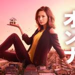 家売るオンナドラマ動画を無料視聴。pandora/dailymotionで見逃し配信?