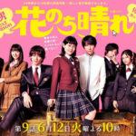 花のち晴れ〜花男 Next Season〜 1話〜11話
