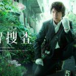 遺留捜査1(2012)ドラマ動画を無料視聴。pandora/dailymotionは?