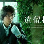 遺留捜査2(2013)ドラマ動画を無料視聴。pandora/dailymotionは?
