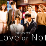 LoveorNot 1話/2話/3話/4話/5話/6話/7話/8話/9話/10話 無料動画 見逃し配信まとめ