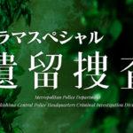 遺留捜査3(ドラマスペシャル)動画を無料視聴。pandora/dailymotionは?