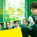 遺留捜査4(2017)ドラマ動画を無料視聴。pandora/dailymotionは?