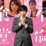 不倫食堂ドラマ動画を無料視聴。pandora/dailymotionは?