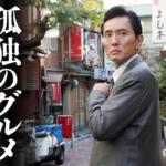 孤独のグルメ1ドラマ動画を無料視聴。pandora/dailymotionは?