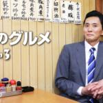 孤独のグルメ3ドラマ動画を無料視聴。pandora/dailymotionは?