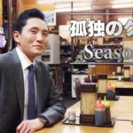 孤独のグルメ4ドラマ動画を無料視聴。pandora/dailymotionは?