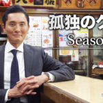 孤独のグルメ5ドラマ動画を無料視聴。pandora/dailymotionは?