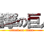 進撃の巨人最新巻(26巻)が漫画村なくても無料で読めた件