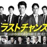 ラストチャンスドラマ動画を無料視聴。pandora/dailymotionは?