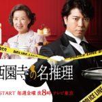 西園寺の名推理ドラマ動画を無料視聴。pandora/dailymotionは?