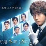 遺留捜査第5シリーズ8話、9話ドラマ上川隆也無料 動画!視聴率や感想も