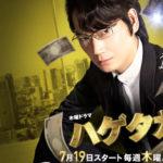 ハゲタカ(2018)ドラマ無料動画を全話視聴!pandora/dailymotionは?