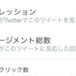 Twitterでバズらせる方法