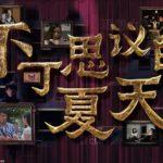 不可思議的夏天ドラマ動画を無料視聴。pandora/dailymotionは?