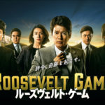 ルーズヴェルトゲームドラマ動画を無料視聴。pandora/dailymotionは?