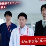 チームバチスタの栄光2ドラマ動画を無料視聴。pandora/dailymotionは?