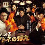 チームバチスタの栄光3ドラマ動画を無料視聴。pandora/dailymotionは?