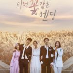 【こんな花のようなエンディング】韓流ドラマ動画を無料視聴。youtubeは?