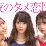 深夜のダメ恋図鑑 3話、4話ドラマ無料 佐野ひなこ動画!pandora/dailymotionは?