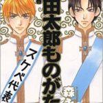 山田太郎ものがたり15巻無料漫画をダウンロード。zip/rarは?