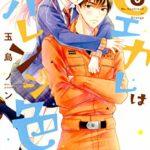モエカレはオレンジ色6巻無料漫画をダウンロード。zip/rarは?
