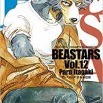 BEASTARS12巻無料漫画ダウンロード。zip/rar以外は?