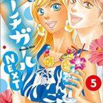 ピーチガールNEXT5巻無料漫画をダウンロード。zip/rarは?