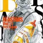 BEASTARS11巻無料漫画ダウンロード。zip/rar以外は?