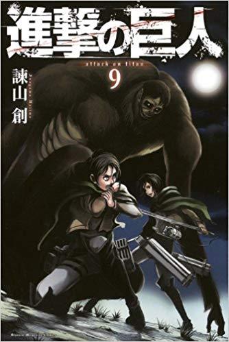 進撃の巨人27巻無料漫画をダウンロード。zip/rar …