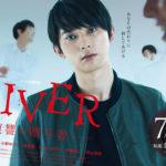 「GIVER 復讐の贈与者」10話、11話ドラマ無料 吉沢亮動画!視聴率や感想も