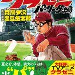 グラゼニ~パ・リーグ編~2巻無料漫画ダウンロード。zip/rar以外は?