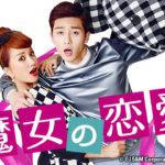 韓国ドラマ魔女の恋愛1話〜動画全16話無料配信!日本語字幕