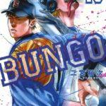BUNGO-ブンゴ-15巻無料漫画ダウンロード。zip/rar以外は?