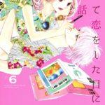 初めて恋をした日に読む話6巻無料漫画ダウンロード。zip/rar以外は?