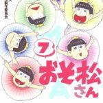 おそ松さん7巻無料漫画ダウンロード。zip/rar以外は?