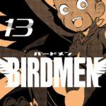 BIRDMEN13巻無料漫画ダウンロード。zip/rar以外は?