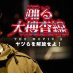 踊る大捜査線THEMOVIE3動画映画を無料フル視聴。pandora/dailymotionは?