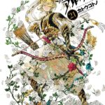 【漫画】将国のアルタイルの最新刊(21巻)を無料で読む方法。zip/rarは?
