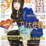 Seventeenの最新号を無料で読む方法!試し読みなし!