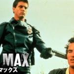 マッドマックス1吹き替え動画を無料視聴。pandora/dailymotionに字幕はある?