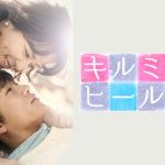 韓国ドラマキルミーヒールミー1話〜動画全20話無料配信!チソン