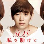韓国ドラマSOS私を助けて1話〜動画全16話無料配信!日本語字幕