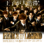 PRINCE OF LEGEND/プリンスオブレジェンド3話、4話ドラマ無料 動画!pandora/dailymotionは?