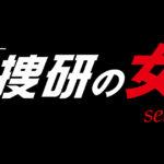 科捜研の女 season 18 1話/2話/3話/4話/5話/6話/7話/8話/9話/10話 無料動画 見逃し配信まとめ