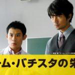 チームバチスタの栄光1/2/3/4 ドラマ無料動画 フル配信まとめ
