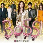 BOSS1ドラマ動画を無料視聴。pandora/dailymotionは?
