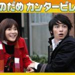 のだめカンタービレドラマ動画日本版を無料視聴。pandora/dailymotionは?