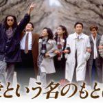愛という名のもとにドラマ動画を無料視聴。pandora/dailymotionは?